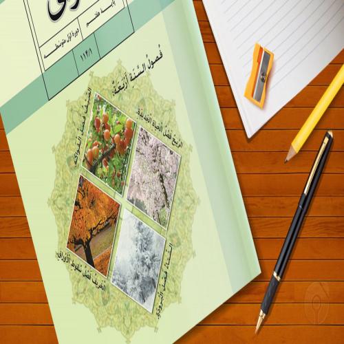 عربی پایه هفتم