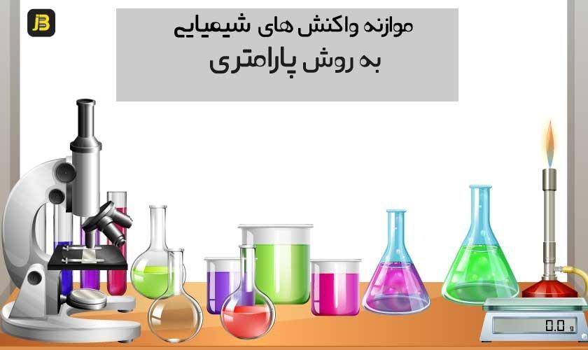 موازنه-واکنش-های-شیمیایی-به-روش-پارامتری