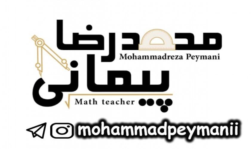 آموزش-ریاضیات-کنکور-تابع-محمدپیمانی