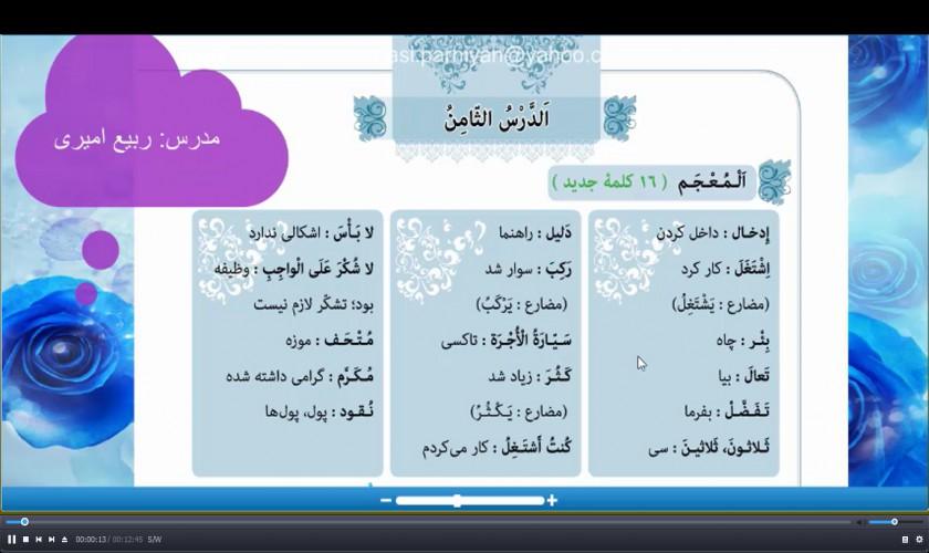 المُعجَم-و-ترجمه-متن-درس-8-عربی-نهم