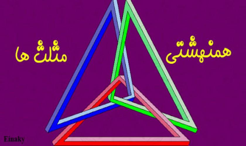 ریاضی-هشتم-فصل-ششم-درس-هم-نهشتی-مثلث-ها