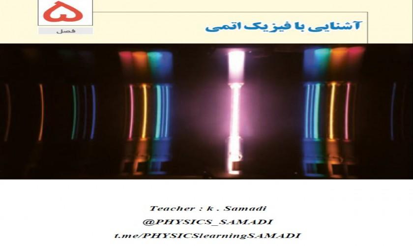 فیزیک-3-فصل-5-جلسه-1-ماهیت-موج-الکترو-مغناطیسی-مفهوم-الکترون-ولت-و-حل-مثال