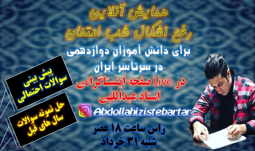 تحلیل-سوالات-نهایی-خرداد-98
