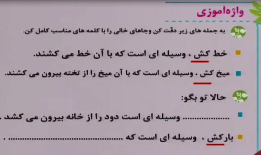 فارسی-و-نگارش-چهارم-ابتدایی-21-شهریور