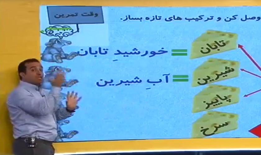 فارسی-و-نگارش-دوم-ابتدایی-21-شهریور